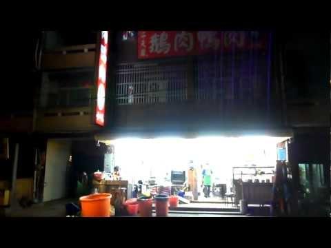 20120302=半天岩鵝肉鴨肉小吃: 嘉義縣番路鄉下坑村菜公店1-3號營10 ...