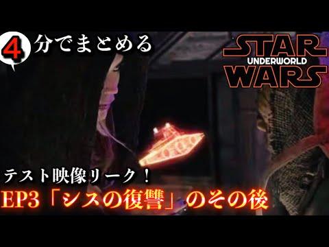 【スターウォーズ】EP3「シスの復讐」のその後を描く予定だった「スターウォーズ/UnderWorld」の概要と映像から確認できること【スカイウォーカーの夜明け】