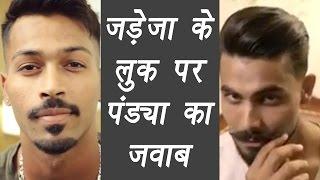 IPL 2017: Hardik Pandya replies to Ravindra Jadeja's 'BreakTheBeard' look; video | वनइंडिया हिन्दी