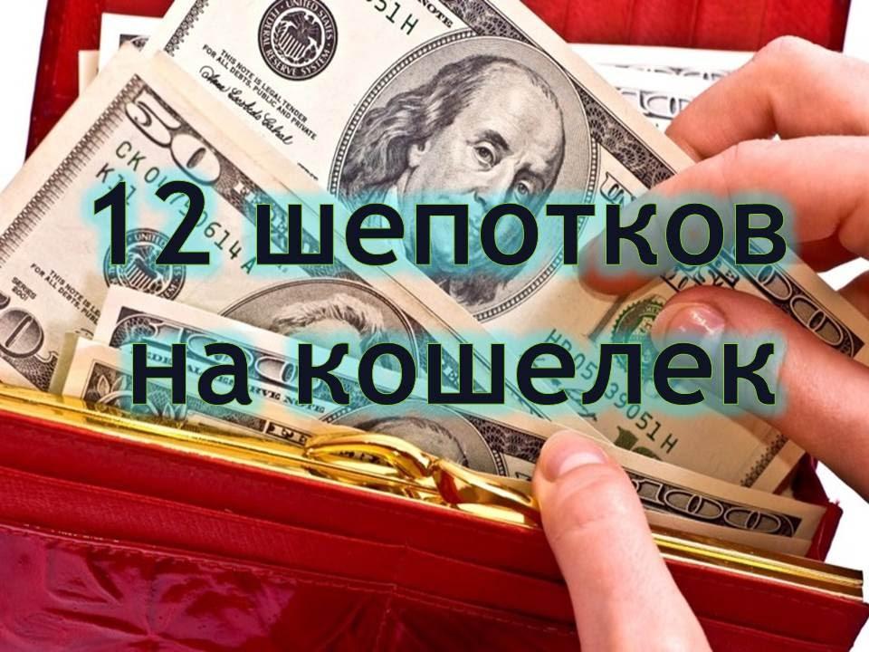 12 шепотков на кошелек