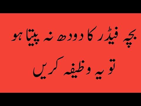 Bachon ko dodh pilanay ka wazif by Noori illam