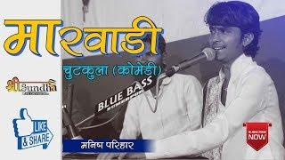 Marwari Comedy I Manish Parihar I New Letest Rajasthani Comedy Full HD 2017 I Netra LIVE