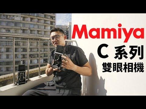 阿哲的 Mamiya 筆記 TLR C系列雙眼相機介紹 C33 c3 c330 c220 c22 c2 mamiyaflex
