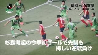 両チームの勝点差はわずか3 首位福岡が4位名古屋を迎える 明治安田生命...