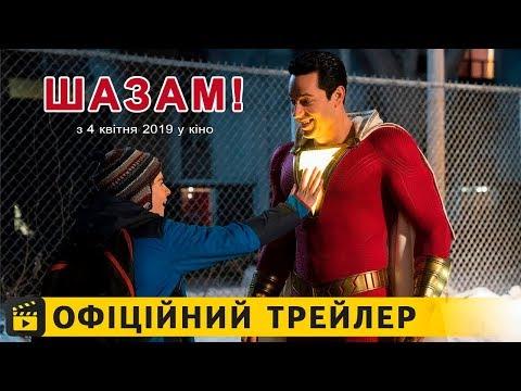 трейлер Шазам! (2019) українською