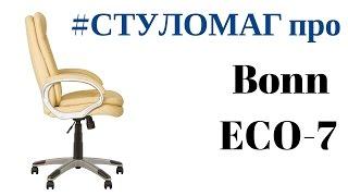 Популярное кресло Bonn Eco-7(, 2015-11-27T11:56:39.000Z)