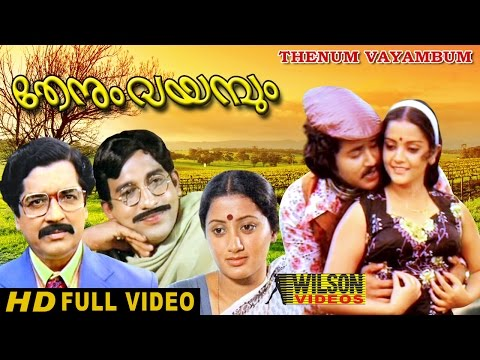 Thenum Vayambum (1981) Malayalam Full Movie