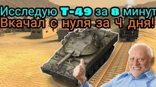wOTBLITZ: Исследую танк 8 лвл T-49 за 8 минут с нуля/Изи выкачал Т-49 за 4 дня/Как изи качать танки!