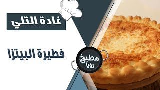 فطيرة البيتزا - غادة التلي