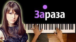 Elvira T - Зараза ● караоке   PIANO_KARAOKE ● + НОТЫ & MIDI