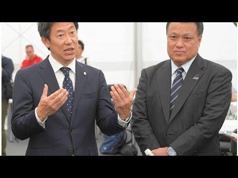 ✸スポーツ庁・鈴木大地長官「伝説的な大会に」西野ジャパンを激励