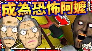 玩家終於成為恐怖阿嬤了!! 但是直接被警察抓走?!! ➤ 恐怖遊戲 ❥ Grandpa And Granny Two Night Hunters