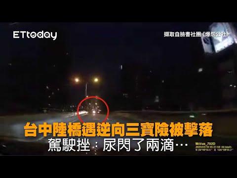 台中陸橋遇逆向三寶險被擊落 駕駛挫:尿閃了兩滴…