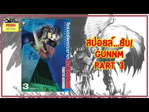 MAG-A-SEEN (รีวิว & สปอยล์…ยับ!): Gunnm เพชฌฆาตไซบอร์ก part3/3