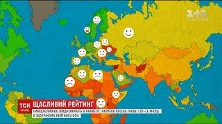 Україна спустилися на 10 пунктів у щорічному рейтингу країн за рівнем щастя