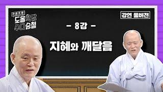 도올 명강의 Full ver  [8강: 지혜와 깨달음 ] #도올학당수다승철 #수요일밤11시10분