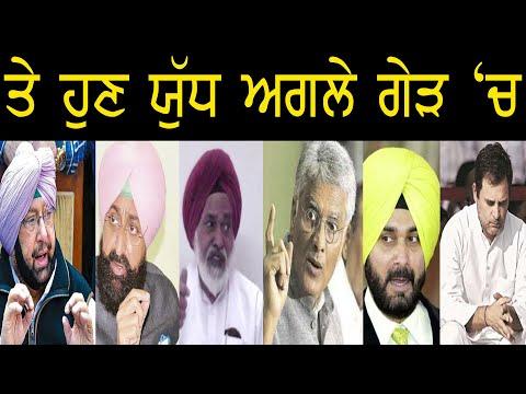 ...ਤੇ ਹੁਣ ਯੁੱਧ ਅਗਲੇ ਗੇੜ 'ਚ  |  Punjab Television