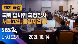 [LIVE] (정회 중_14시 30분 속개) 국회 법사위 국정감사 - 서울고검, 중앙지검 등   SBS 모바…