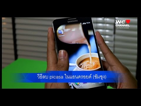 [delete photo] วิธีลบ picasa ในมือถือ android samsung galaxy