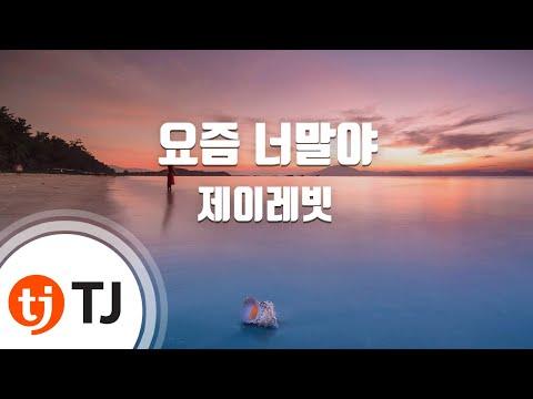 [TJ노래방] 요즘너말야 - 제이레빗(J Rabbit) / TJ Karaoke