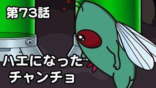 第73話「ハエになったチャンチョ」オシャレになりたい!ピーナッツくん【ショートアニメ】
