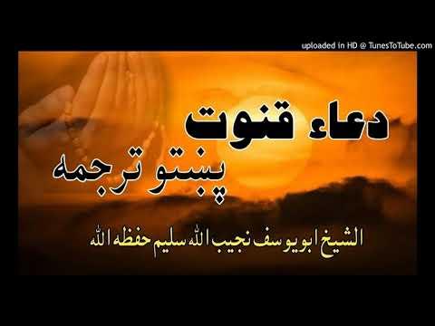 دعاء القنوت وترجمته بلغة بشتو thumbnail