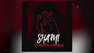 Shami -  От всего сердца