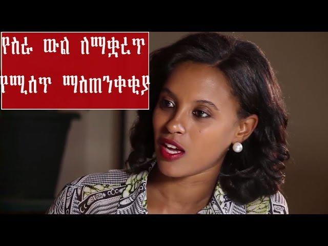 Ethiopia የስራ ውል ለማቋረጥ የሚሰጥ ማስጠንቀቂያ 2019