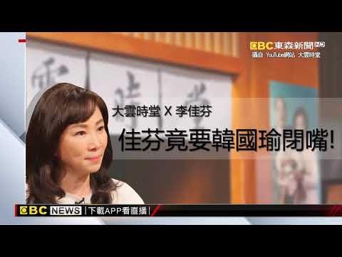 李佳芬大爆內幕 曾威脅韓國瑜「不要你了」