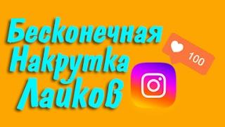 📱2016 НАКРУТКА ПОДПИСЧИКОВ В ИНСТАГРАМ АБСОЛЮТНО БЕСПЛАТНО ! Instagram накрутка подписчиков отзывы📱
