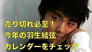 売り切れ必至!今年の羽生結弦カレンダーをチェック♡  yuzuru hanyu