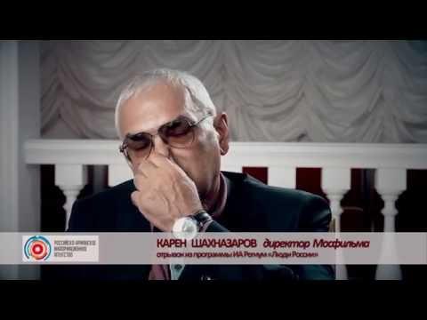 Карен Шахназаров о Карабахе