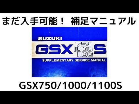 コレクターズアイテム?GSX750/1000/1100S カタナ SUPPLEMENTARY SERVICE MANUAL