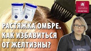 Как тонировать обесцвеченные волосы? Растяжка омбре. Как избавиться от желтизны ?Секреты окрашивания