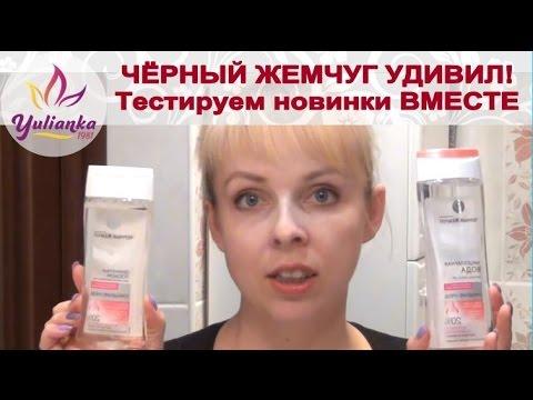 ЧЕРНЫЙ ЖЕМЧУГ - тест-драйв ОБНОВЛЕННЫХ средств для снятия макияжа. БЮДЖЕТНЫЕ НАХОДКИ!