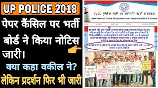 UP POLICE OFFICIAL NOTICE| EXAM CANCEL| HIGH COURT| UPP