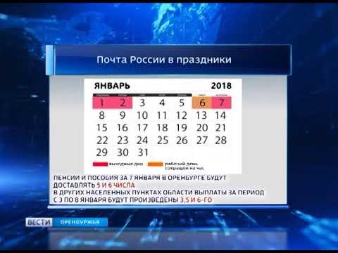 Почта России утвердила график работы в праздничные дни