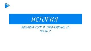 11 класс История Культура СССР в 1960 1980гг Часть 2