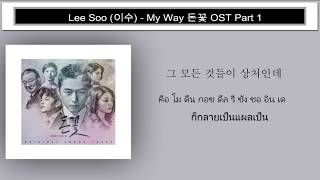Money Flower OST Part 1