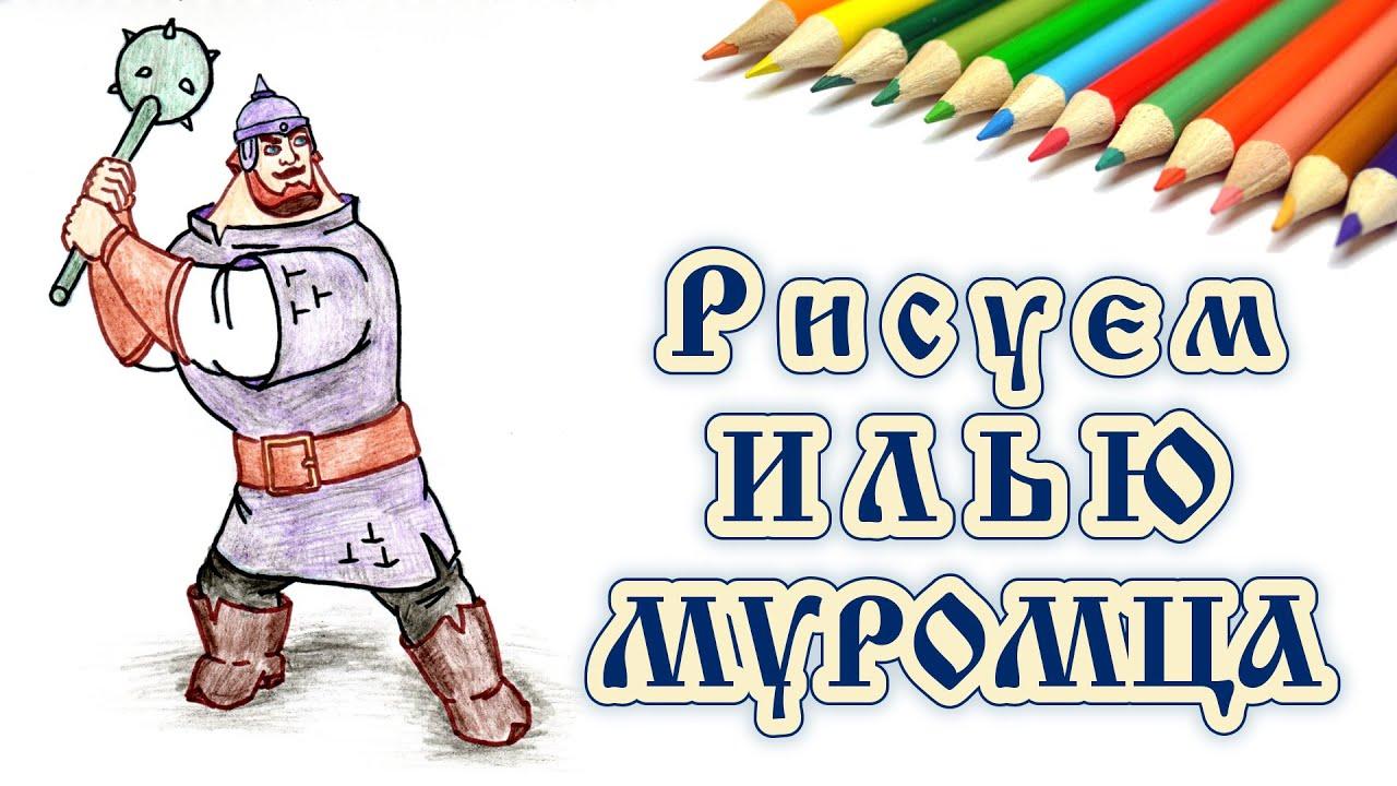 Раскраски из мультфильма Илья Муромец и Соловей Разбойник | 720x1280