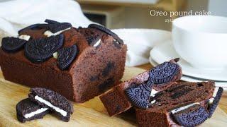 [HMなし] オレオ好きにはたまらない!贅沢なオレオパウンドケーキ作り方 Oreo pound cake 오레오 파운드 케이크