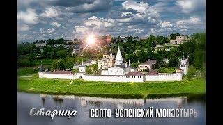 Старица. Поиск библиотеки Ивана Грозного.Свято-Успенский монастырь. Ч.1 (В поисках старины)