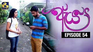 Aeya Episode 54 || ''ඇය ''  ||  06th January 2020 Thumbnail