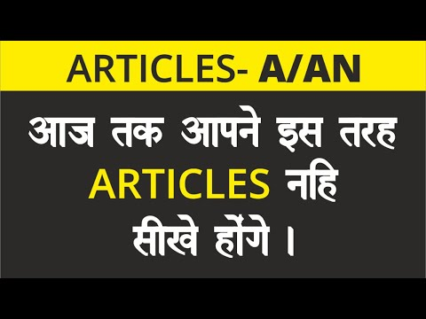 Articles In English, Articles In Grammar, Article A And An, All Articles In English