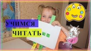 Учимся читать // Обучение чтению // Учимся читать по слогам
