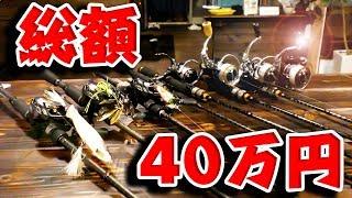 総額40万円のタックル紹介!!!