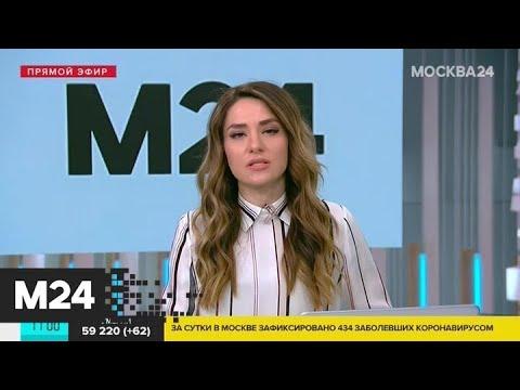 За сутки в столице коронавирусом заболели 434 человека - Москва 24