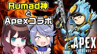 【Rumad】Apex Legendsコラボ【花芽なずな】