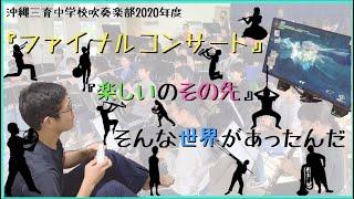 沖縄三育中学校吹奏楽部 2020年度ファイナルコンサート