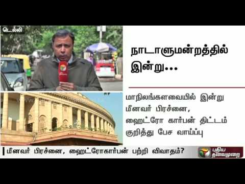 Issues concerning Tamilnadu likely to be discussed in the Rajya Sabha